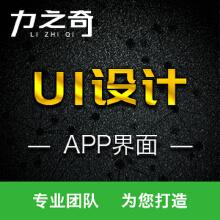 威客服务:[97403] 【UI设计】全套 APPUI 界面设计