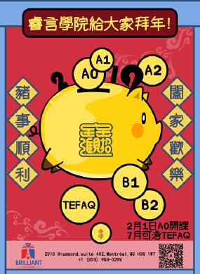 睿言学院春节宣传海报
