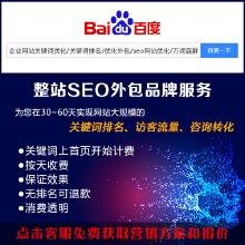 威客服务:[125846] 企业网站关键词优化|关键词快速排名|优化外包|SEO网站优化