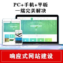 威客服务:[125839] 响应式网站建设开发|企业响应式官网|响应式网站设计开发