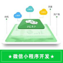 威客服务:[125844] 微信小程序开发|商城小程序开发|餐饮小程序开发|水果店铺小程序|拼车