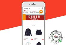 【商城小程序】重庆校服厂家小程序—新鸿图小程序开发