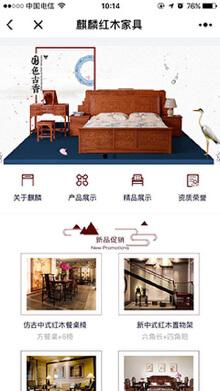 麒麟红木家具