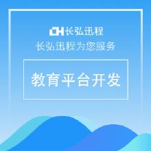 威客服务:[126003] 教育平台开发