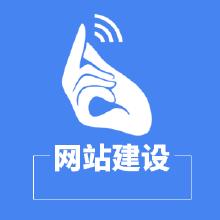 威客服务:[126124] 网站建设