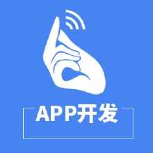 威客服务:[126108] APP开发