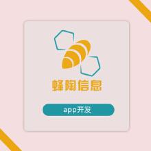威客服务:[126143] app开发