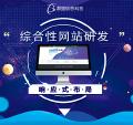 綜合性網站開發