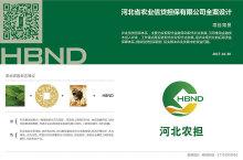 【河北省农业信贷担保】全案设计