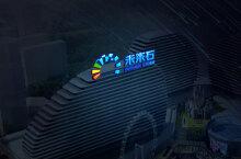 【未来石商业综合体】全案设计