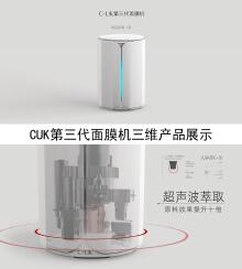 CUK第三代面膜机三维产品展示