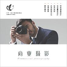 威客服务:[126289] 产品拍摄/电商摄影/广告摄影/创意摄影