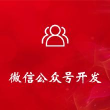 威客服务:[126311] 微信公众号开发