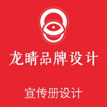 威客服务:[68137] 企业宣传画册设计