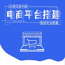 威客服务:[126551] 电商平台搭建
