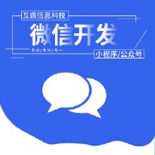 威客服务:[126546] 微信开发(小程序/公众号)