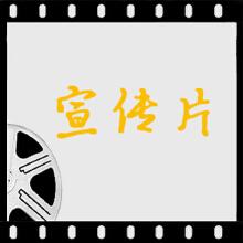 威客服务:[124776] 宣传片