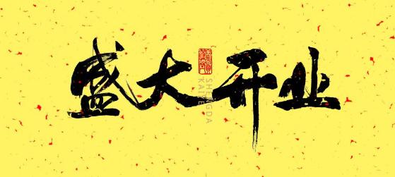 2019新店开张大吉祝福语大全 祝贺别人开业大吉的祝福语