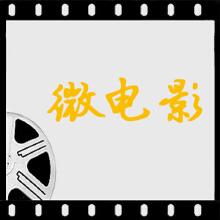 威客服务:[124778] 微电影