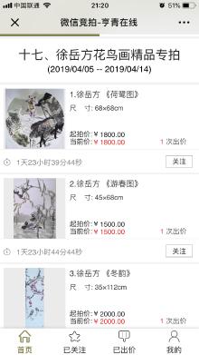 上海亨青拍卖微信公众号开发