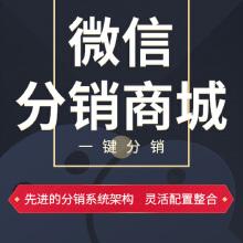 威客服务:[126596] 【熊本熊科技】微信分销商城定制开发
