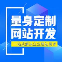 威客服务:[124742] 【熊本熊科技】 网站定制开发 WEB网站开发
