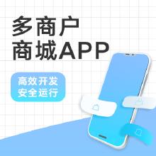 威客服务:[126597] 【熊本熊科技】多商户商城APP开发