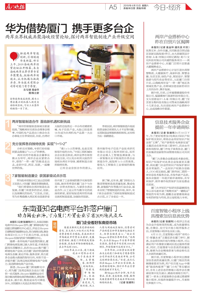 厦门晚报:信息技术服务企业提前一年申请商标