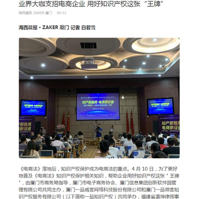 """海西晨报:业界大咖支招电商企业 用好知识产权这张""""王牌"""""""