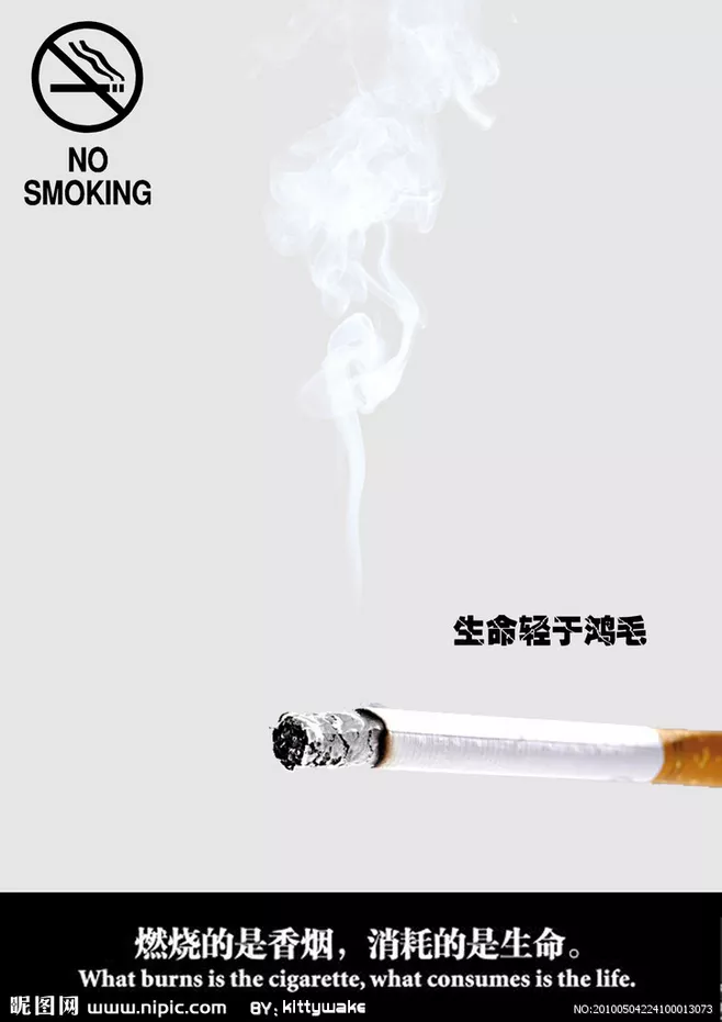 2019最新、最全的禁烟海报设计欣赏,对香烟说NO