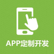 威客服务:[126792] APP定制开发
