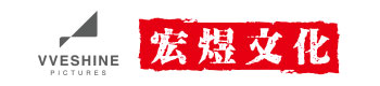 北京宏煜文化 vveshineπctures