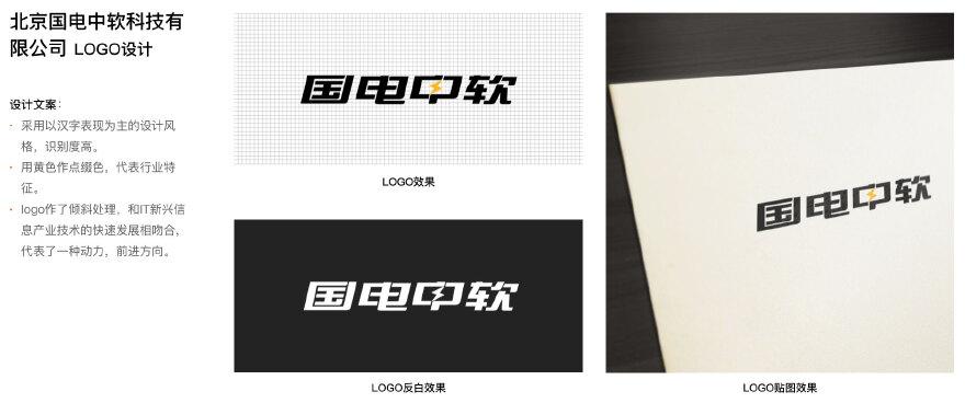 某科技公司logo设计