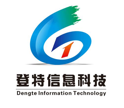 登特信息科技