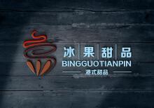 公司logo《冰果甜品》