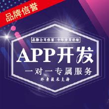 中达鸿运-仿美团APP/美食APP开发/餐饮APP开发/双系统/APP高端定制/商城APP制作