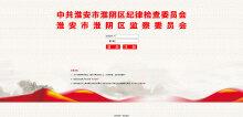中共淮安市淮阴区纪律检察院委员会在线考试系统