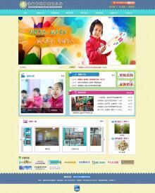 淮安市淮海路幼儿园网站设计制作
