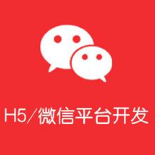 威客服务:[127056] H5/微信平台开发
