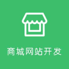 威客服务:[127057] 商城网站开发