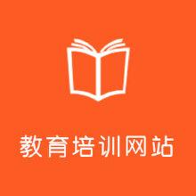 威客服务:[127059] 教育培训网站开发