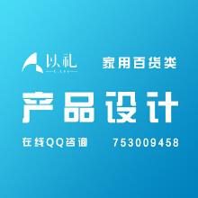 威客服务:[121441] 产品外观设计(家用百货类)