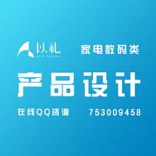 威客服务:[121440] 产品外观设计(家电数码类)