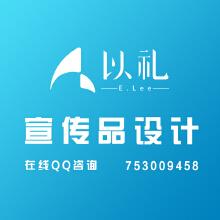威客服务:[121447] 宣传册/单页/海报/详情页设计