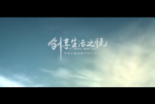 企业宣传片《博瑞 悦享生活之美》