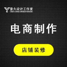 威客服务:[127418] 整铺装修、首页设计、详情页设计、主图设计、各种推广图、车图、banner图等