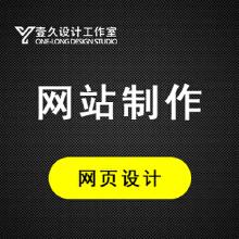 威客服务:[127420] 网页设计、网站设计