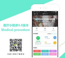 威客服务:[127464] 医疗软件小程序