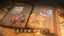 斗罗大陆-游戏宣传