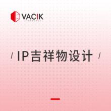 威客服务:[127568] IP吉祥物设计